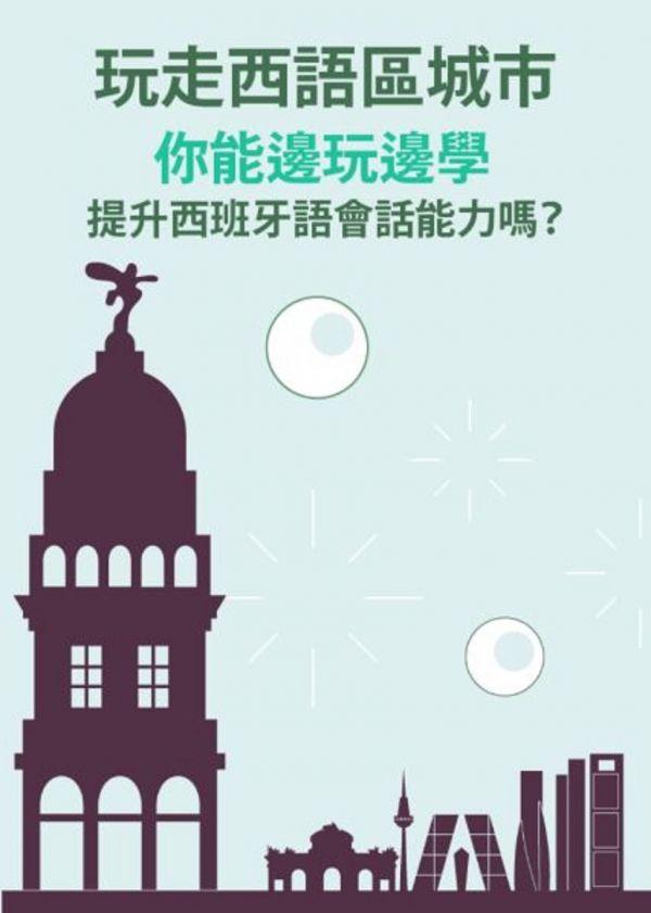 玩走西語區城市-你能邊玩邊學提升西班牙語會話能力嗎?