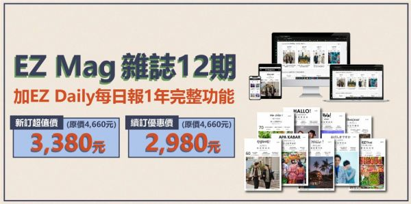 [ 知識節|日語學習誌12期+槓桿日本語365日 ]  續訂優惠價248元x12(月)