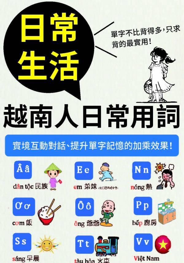 越南人日常用詞