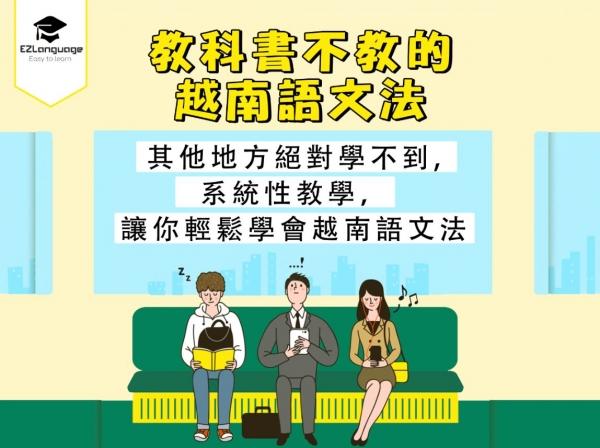 【雲端影片】教科書不教的越南語文法