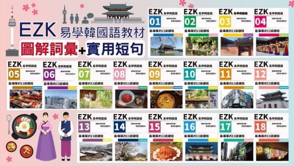 《外語嘉年華》EZK 易學韓國語教材,圖解詞彙+實用短句,180堂課讓你變身口語達人!