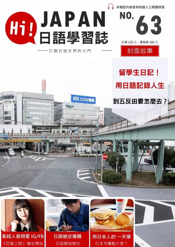 HI!JAPAN日語學習誌_第 63 期:到五反田要怎麼去? (試閱版)