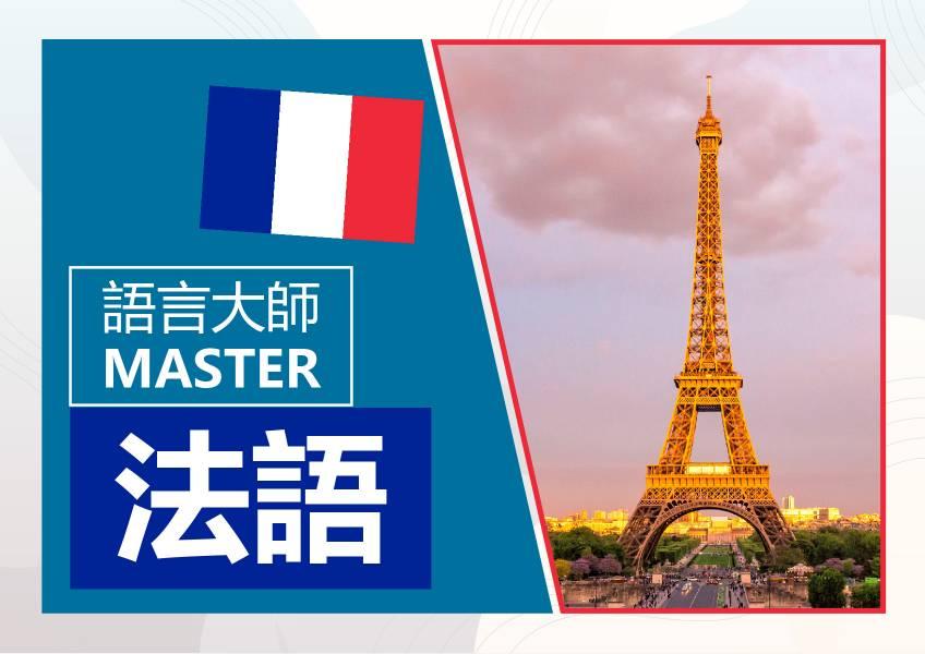 法國語-語言大師 (3本書+6小時影片) 法語 法國 學法語 法文