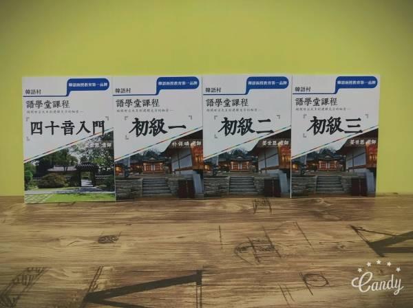 【限時組合包】韓語村PRO初級班+槓桿韓國語電子報一年期66折優惠