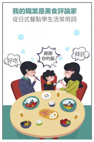 日語電子書【我的職業是美食評論家!從日式餐點學生活常用詞】