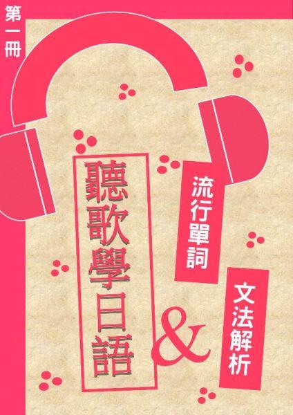 聽歌學日語–學流行單詞與文法解析_第一冊