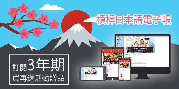 《槓桿日本語》三年訂閱,加送日語學習誌新刊三年期 再加送日語雜誌(有舊刊1~24期)