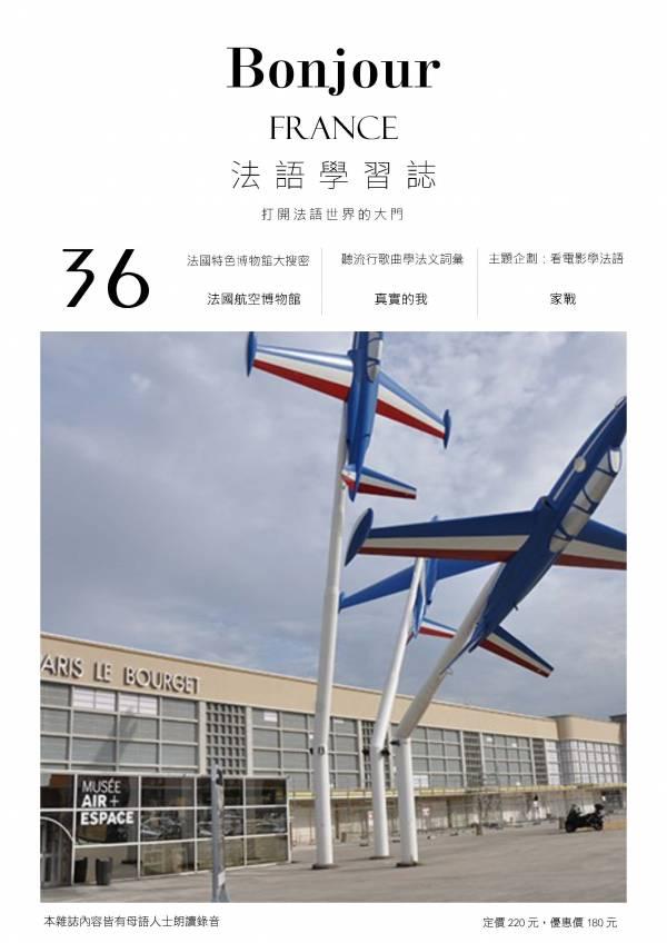 【免費索取】Bonjour!France法語學習誌_第三十六期_法國航空博物館大搜密(試閱版)