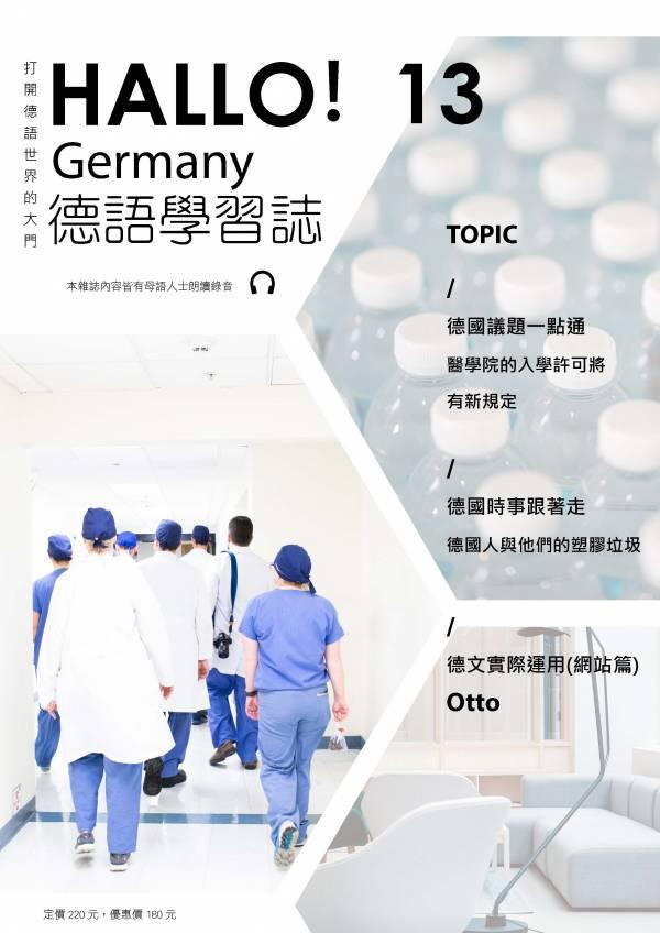 HALLO!Germany德語學習誌:第十三期