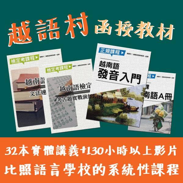 越語村PRO教材USB版函授(32本實體講義+130小時影片) 越南語,越南,越南文,外派,越語SUPER,商業越南語