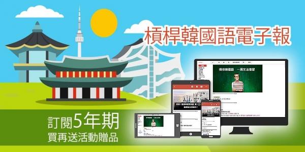 《槓桿韓國語》五年訂閱,加送PPT教材1~25冊+韓語學習誌2年份