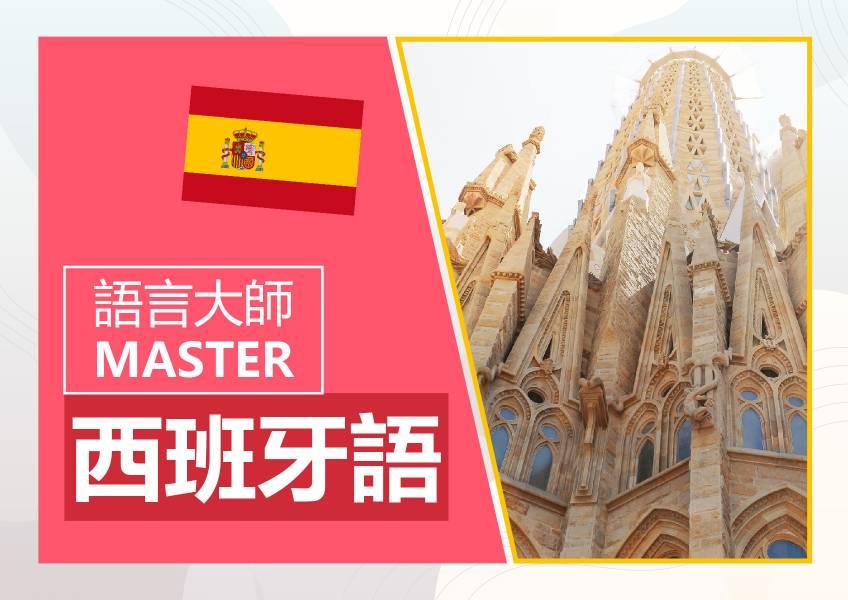 [ 知識節| 西班牙語 – 語言大師 2,000元現金優惠 ] 折扣代碼 master2000