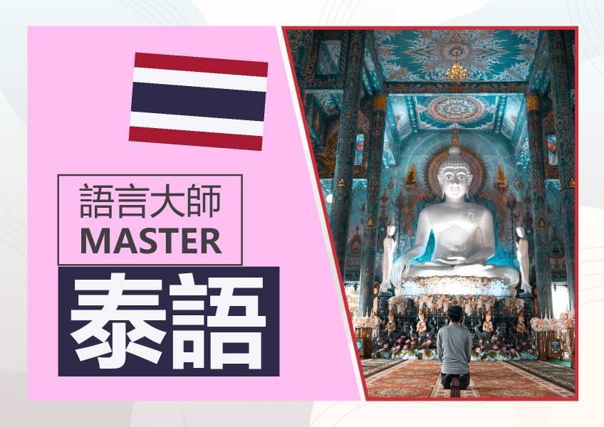[ 知識節| 泰語 – 語言大師 2,000元現金優惠 ] 折扣代碼 master2000 泰國 泰語 學泰語