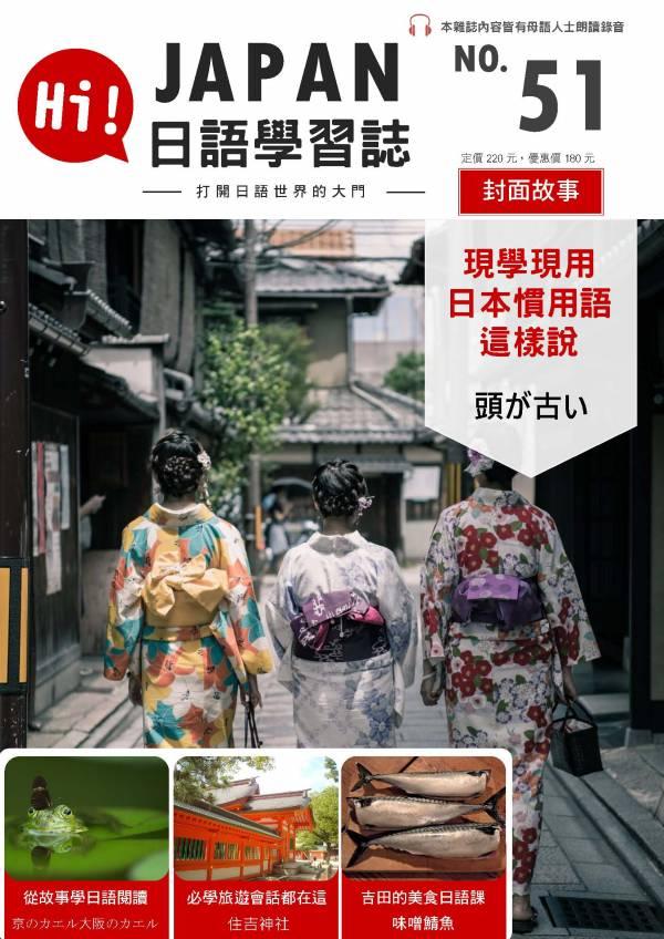 HI!JAPAN日語學習誌_第五十一期_現學現用日本慣用語這樣說:頭が古い