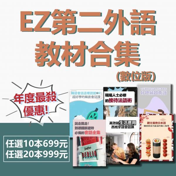 《年終特展》第二外語教材合集(數位版) 10本699元,挑戰年度最殺優惠