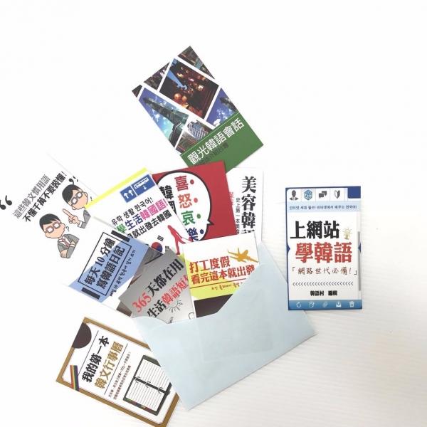韓語電子書卡 X10 大回饋