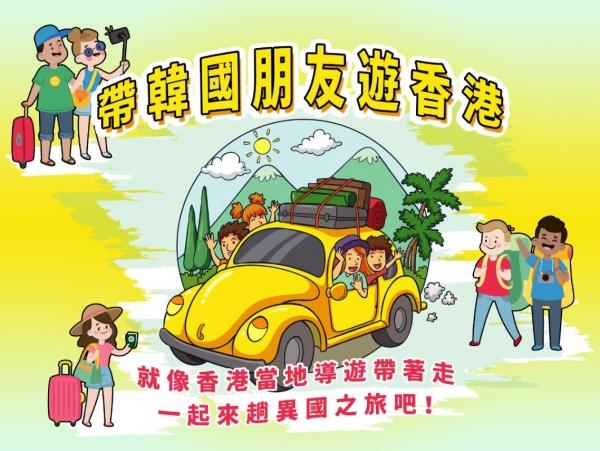 【雲端影片】帶韓國朋友遊香港