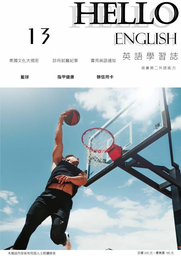 【免費索取】Hello! English英語學習誌_第十三期_從籃球文化學生活單詞(試閱版)