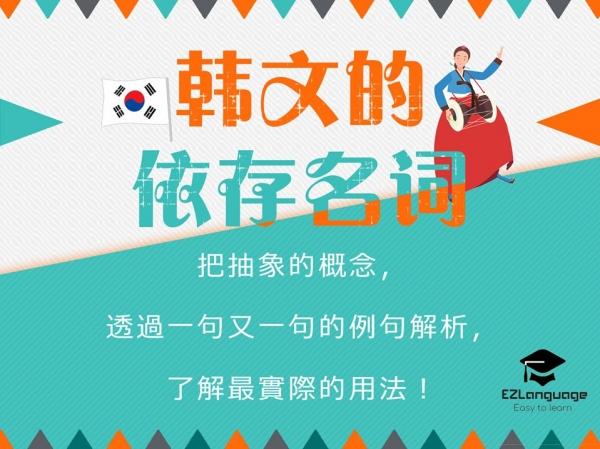 【雲端影片】韓文的依存名詞:進階中級文法的必備關卡