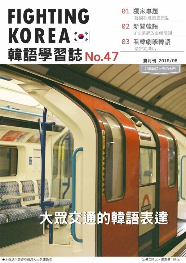 【免費索取】Fighting!KOREA 韓語學習誌_第四十七期_大眾交通的韓語表達(試閱版)