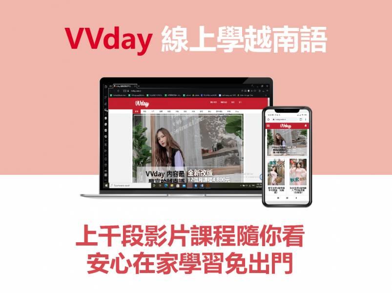 VVday一年期會員+越南語學習誌半年6期