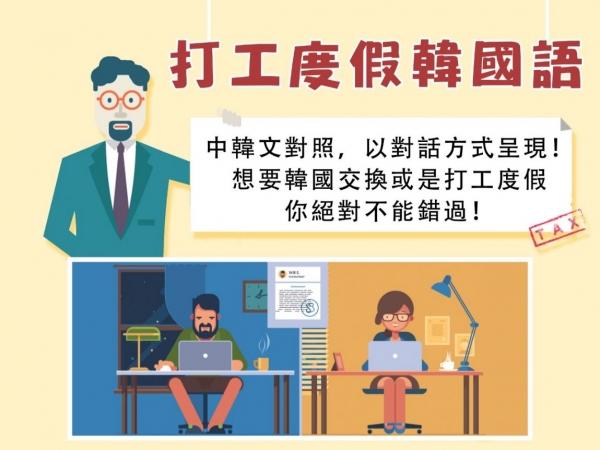 【雲端影片】打工度假韓國語:赴韓必學的情境式會話教學
