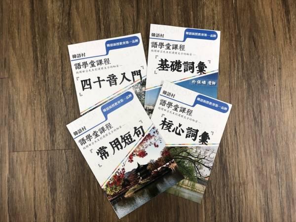 韓語村教材發音班,心動價36折,只有10組!