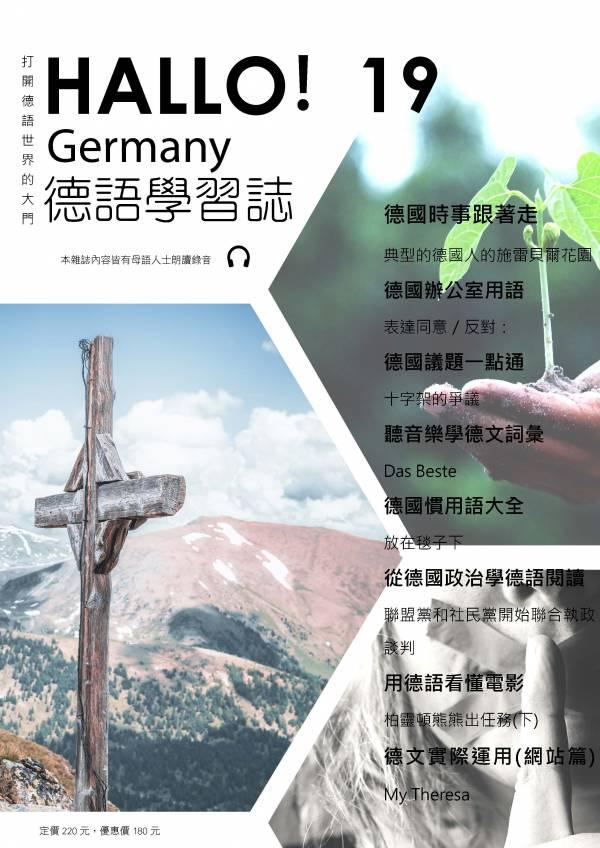 單買_HALLO!Germany德語學習誌