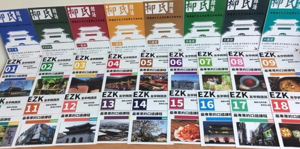 《外語嘉年華》《柳氏韓語》+《EZK易學韓國語》套裝組合:文法與會話的完美結合,現在購買加送贈品ABCD(半價優惠) 使用代碼giveyou3000,再扣三千元新台幣