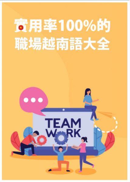 實用率100%的職場越南語大全