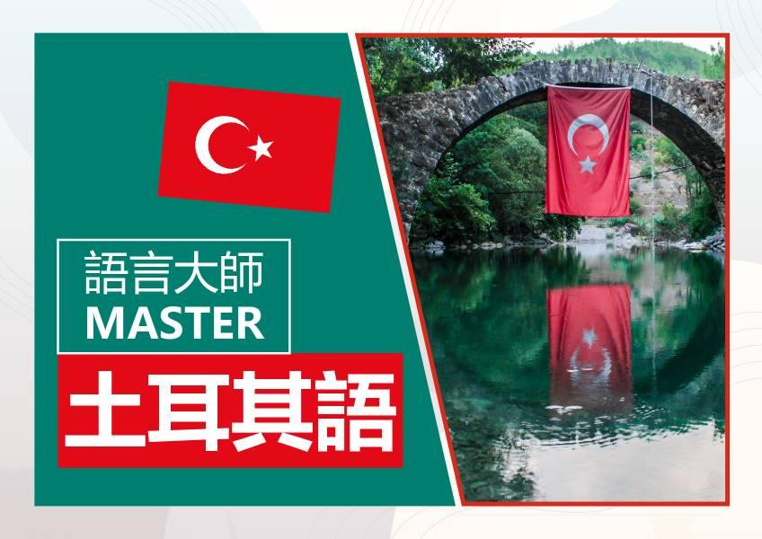 [ 知識節| 土耳其語 – 語言大師 2,000元現金優惠 ] 折扣代碼 master2000 土耳其 土耳其語