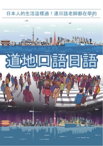 日本人的生活這樣過!連日語老師都在學的道地口語日語