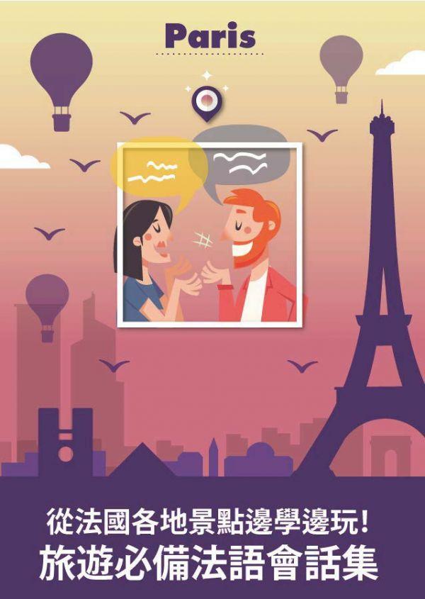 從法國各地景點邊學邊玩!旅遊必備法語會話集