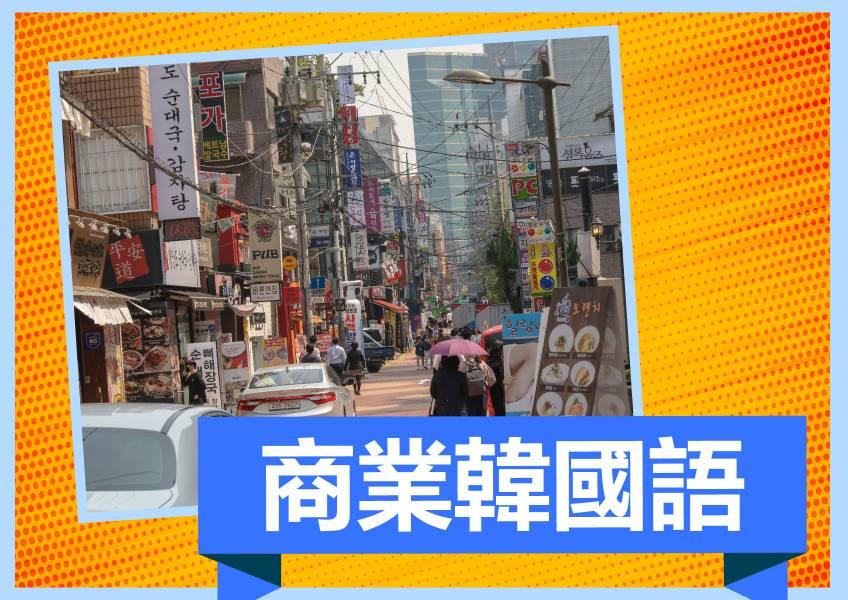 [ 會員日| 商業韓國語全套教材 ] 折扣代碼member66 (5本實體講義+20小時以上影片)