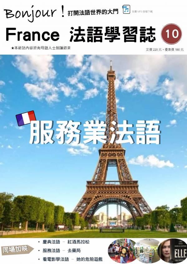 Bonjour!France法語學習誌_第十期