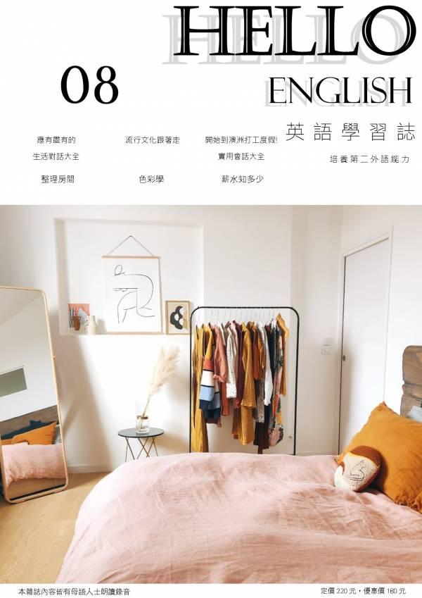 Hello! English英語學習誌:第八期