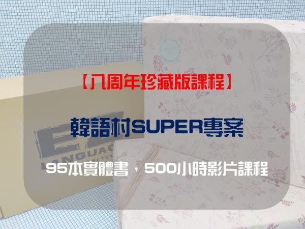 【八周年珍藏版教材】韓語村SUPER專案,95本實體書,500小時影片課程