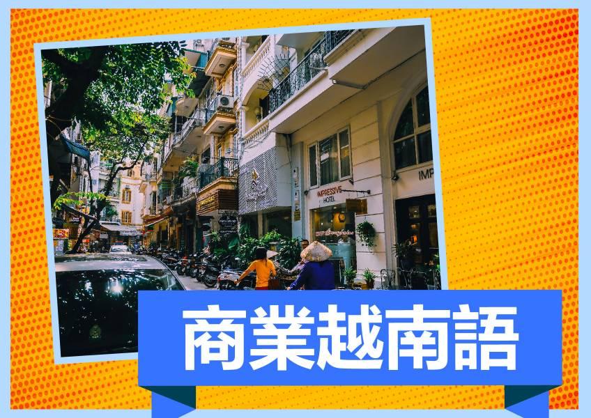 [ 會員日| 商業越南語全套教材 ] 折扣代碼member66 (5本實體講義+20小時以上影片)