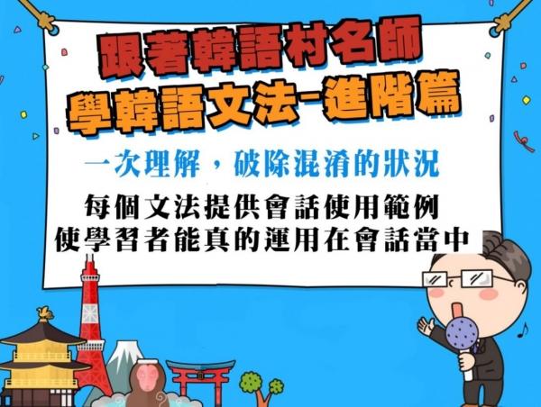 【雲端影片】跟著韓語村名師學韓語文法-進階篇