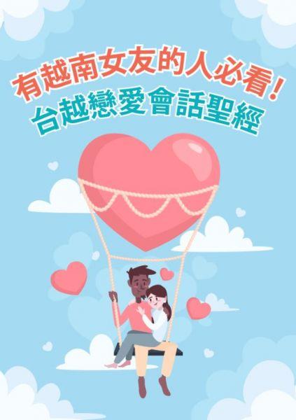 越南語電子書【有越南女友的人必看!台越戀愛會話聖經】