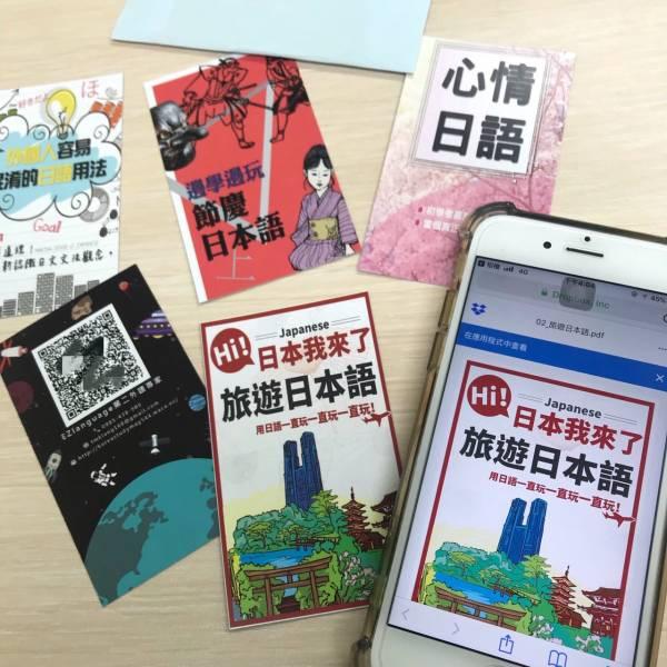 日語電子書卡 精選五本 限量發行
