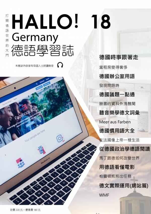 【免費索取】HALLO!Germany德語學習誌_第十八期_臉書的資料外洩醜聞(試閱版)