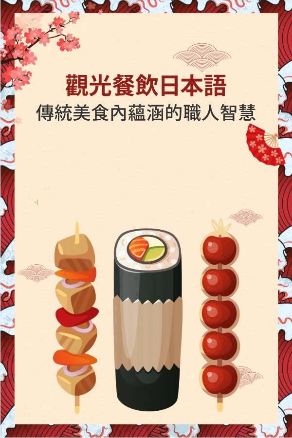 觀光餐飲日本語-傳統美食內蘊涵的職人智慧