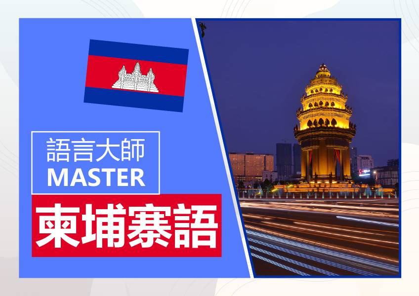 [ 知識節| 柬埔寨語 – 語言大師 2,000元現金優惠 ] 折扣代碼 master2000