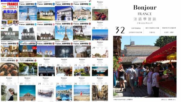 萬眾矚目!史上最齊全的法語學習誌共32期特裝包(完整版)(電子雜誌)
