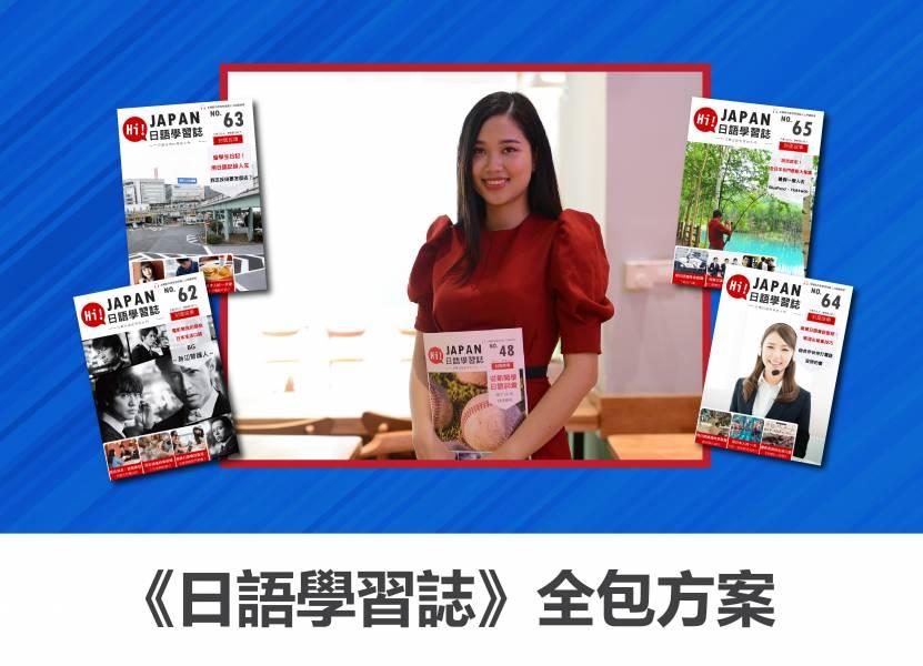 日語雜誌全包84本(所有過刊+一年12期新刊) 附母語教師課文朗讀MP3