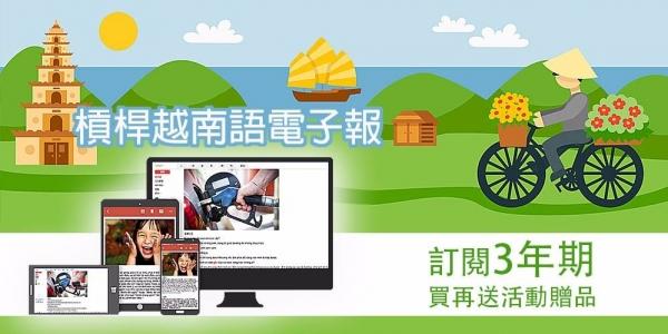 《槓桿越南語》三年訂閱,加送大家說越語雜誌三年期