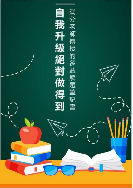 滿分老師傳授的多益解題筆記書-自我升級絕對做得到