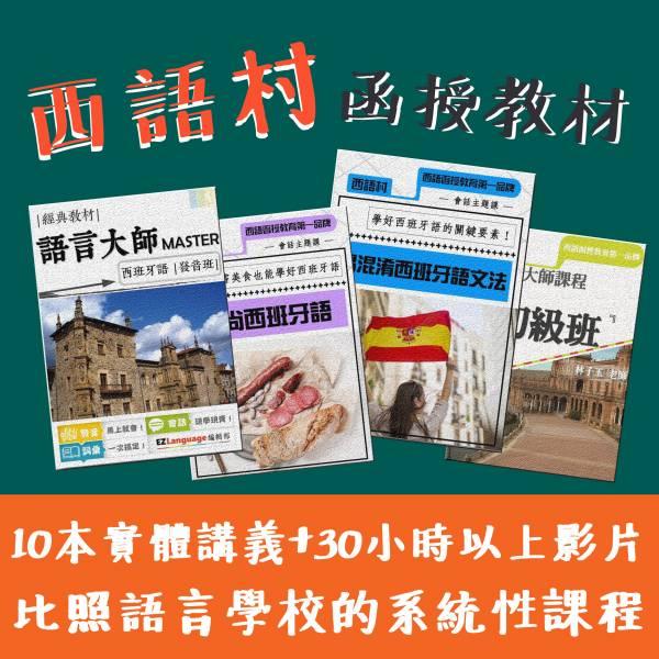 西語村PRO教材USB版函授(10本實體講義+30小時影片) 西班牙語,西語,西班牙,歐洲旅遊