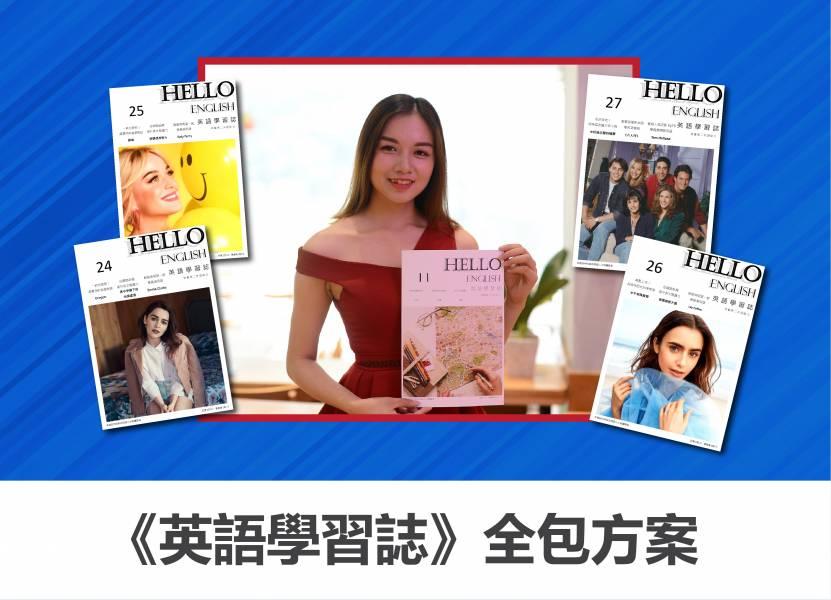 英語雜誌全包46本(所有過刊+一年12期新刊) 附母語教師課文朗讀MP3